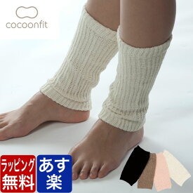 COCOONFIT コクーンフィット アンクルウォーマー シルク 日本製 足首 手首 冷えとり 防寒対策 誕生日 プレゼント ギフト ラッピング 無料 大人 同梱