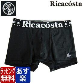 送料無料 ボクサーパンツ 日本製 Ricacosta RCロゴ ブラック リカコスタ ボクサーパンツ メンズ ブランド 正規品 下着 パンツ インナー ローライズ 名入れ 誕生日 プレゼント ギフト ラッピング 無料 ハロウィン コスプレ