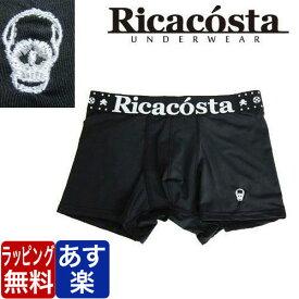 送料無料 ボクサーパンツ 日本製 Ricacosta SKULL ブラック リカコスタ ボクサーパンツ メンズ ブランド 正規品 下着 パンツ インナー ローライズ 名入れ 誕生日 プレゼント ギフト ラッピング 無料 ハロウィン コスプレ