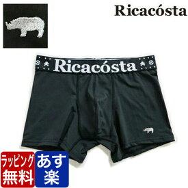 送料無料 ボクサーパンツ 日本製 Ricacosta Rhino ブラック リカコスタ ボクサーパンツ メンズ ブランド 正規品 下着 パンツ インナー ローライズ 名入れ 誕生日 プレゼント ギフト ラッピング 無料 ハロウィン コスプレ