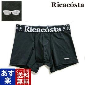 送料無料 ボクサーパンツ 日本製 Ricacosta Sunglasses ブラック リカコスタ ボクサーパンツ メンズ ブランド 正規品 下着 パンツ インナー ローライズ 名入れ 誕生日 プレゼント ギフト ラッピング 無料 ハロウィン コスプレ