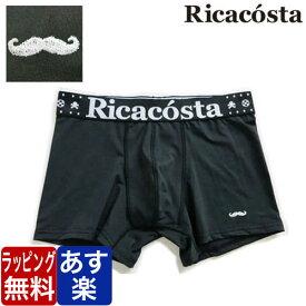 送料無料 ボクサーパンツ 日本製 Ricacosta Mustache ブラック リカコスタ ボクサーパンツ メンズ ブランド 正規品 下着 パンツ インナー ローライズ 名入れ 誕生日 プレゼント ギフト ラッピング 無料 ハロウィン コスプレ