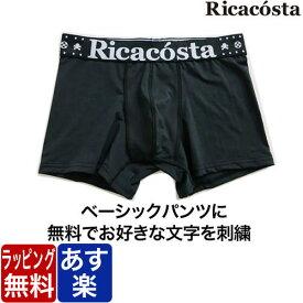 メール便 送料無料 ボクサーパンツ 日本製 Ricacosta ネーム刺繍 ブラック リカコスタ メンズ ブランド 下着 パンツ インナー ローライズ 名入れ 誕生日 プレゼント ギフト ラッピング 無料 彼氏 父 男性 大人 ハロウィン コスプレ