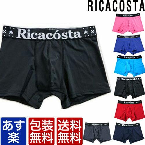 Ricacosta BASIC リカコスタ 無地でシンプルな日本製ボクサーパンツ メンズ ブランド 正規品 下着 パンツ インナー ローライズ 誕生日 プレゼント ギフト ラッピング 無料 ^^ 彼氏 父 男性 旦那 大人 ハロウィン コスプレ 速乾