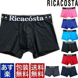 Ricacosta BASIC リカコスタ 無地でシンプルな日本製ボクサーパンツ メンズ ブランド 正規品 下着 パンツ インナー ローライズ 誕生日 プレゼント ギフト ラッピング 無料 彼氏 父 男性 旦那 大人 速乾 ハロウィン コスプレ