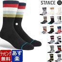 メール便 送料無料 STANCE SOCKS スタンス ソックス 1600円シリーズ 靴下 メンズ レディース ブランド おしゃれ 派手 …