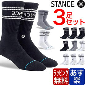 STANCE SOCKS スタンスソックス 靴下 3枚 セット BASIC 3PACK 3足 セット 無地 シンプル 黒 白 ホワイト メンズ 定番 ブランド おしゃれ スポーツ 下着 インナー プレゼント ラッピング 無料 彼氏 男性 大人 敬老の日