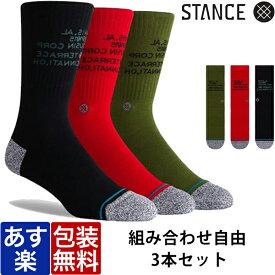 STANCE スタンスソックス STANCE socks 左右非対称 3枚セット CORP 3 OF A KIND 組み合わせ 自由 靴下 メンズ レディース 定番 ブランド おしゃれ 正規品 下着 インナー プレゼント ギフト ラッピング 無料 xl 彼氏 父 男性 旦那 大人 同梱 入学祝い