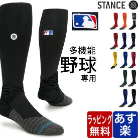 メール便 送料無料 STANCE SOCKS 野球 MLB スタンス ソックス ベースボール DIAMOND PRO OTC ロング ロングソックス メンズ 靴下 男性用 くつした 定番 ブランド おしゃれ スポーツ ラッピング 無料 入学祝い