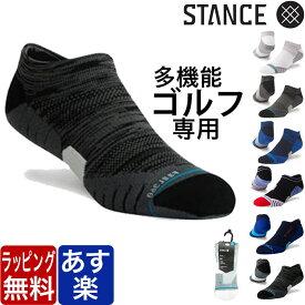 STANCE SOCKS ゴルフ 専用 靴下 機能 メンズ ソックス GOLF スタンス GOLF UNCOMMON SOLIDS LOW くるぶし丈 靴下 男性用 くつした 定番 ブランド おしゃれ スポーツ ラッピング 無料 敬老の日