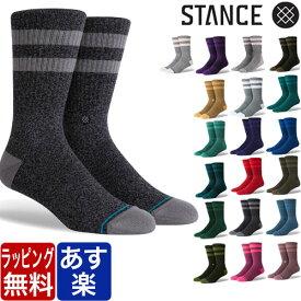 STANCE スタンス ソックス STANCE socks JOVEN シンプル 黒 白 ホワイト 靴下 メンズ 定番 ブランド おしゃれ スポーツ 下着 インナー プレゼント ギフト ラッピング 無料 xl 彼氏 男性 大人 同梱 バレンタイン