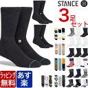 STANCE スタンスソックス STANCE socks ICON 3 PACK 3枚セット 無地 シンプル 黒 白 ホワイト 靴下 メンズ レディース…