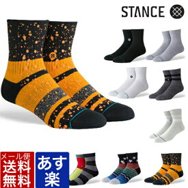 STANCE スタンスソックス STANCE socks QTR シリーズ 無地 シンプル 靴下 メンズ レディース 定番 ブランド おしゃれ スポーツ プレゼント ギフト ラッピング 無料 女性 彼氏 男性 大人 バレンタイン