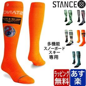 STANCE SOCKS スノーボード&スキー用ソックス 靴下 機能 メンズ ソックス スタンス 男性用 くつした 定番 ブランド おしゃれ スポーツ ラッピング 無料 敬老の日