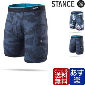 STANCE スタンス THE BOXER BRIEF ポリブレンド ボクサーブリーフ シリーズ ボクサーパンツ 男性用 下着 ブランド おしゃれ スポーツ ラッピング 無料 バレンタイン