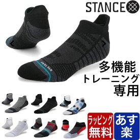 トレーニング ソックス メンズ スタンス STANCE SOCKS ショート丈 速乾 靴下 機能 メンズ 男性用 くつした 定番 ブランド おしゃれ スポーツ ラッピング 無料 敬老の日