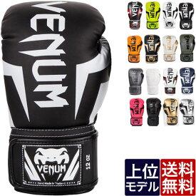 VENUM ベヌム ボクシング グローブ カラー 10oz 16oz メンズ レディース スパーリング エリート Elite Boxing Gloves ブランド 正規品 格闘技 MMA ボクシング キックボクシング 10オンス 16オンス サンドバッグ ミット 大人 送料無料 自宅 トレーニング 自宅待機