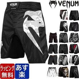 VENUM ベヌム ファイトショーツ S 〜 L サイズ 速乾 軽量 ブランド Venum Light 3.0 Plasma メンズ レディース ファイトショーツ ファイトパンツ トランクス 格闘技 ボクシング キックボクシング 父の日