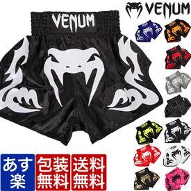 VENUM ベヌム キックパンツ S 〜 XL サイズ 速乾 軽量 ブランド ムエタイ パンツ INFERNO メンズ レディース ファイトショーツ ファイトパンツ トランクス 格闘技 MMA ボクシング キックボクシング