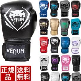 VENUM ベヌム ボクシング グローブ カラー 10oz 16oz メンズ レディース スパーリング Contender Boxing Gloves ブランド 正規品 格闘技 MMA ボクシング キックボクシング 10オンス 16オンス サンドバッグ ミット 大人 自宅 トレーニング 自宅待機