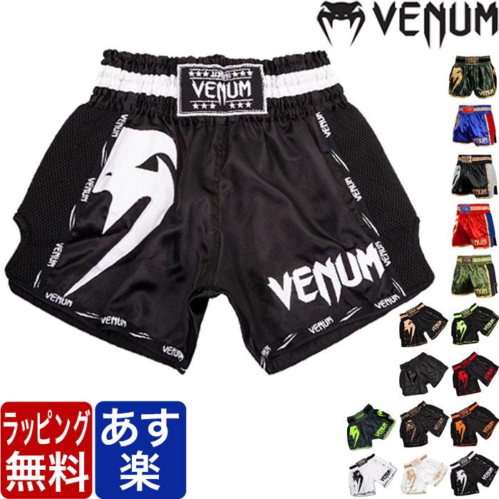 ポイント5倍! 【送料無料】 VENUM ベヌム キックパンツ Giant Muay Thai Shorts ムエタイパンツ ファイトショーツ ファイトパンツ 正規品 格闘技 MMA UFC ファイトパンツ コンバットショーツ ボクシング キックボクシング ^^ 退職祝い 手土産 彼氏 父