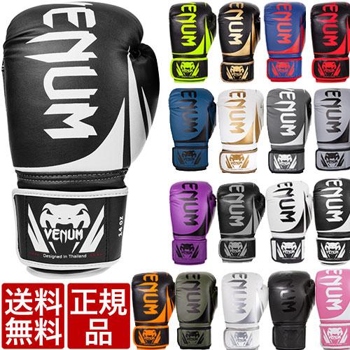 VENUM ベヌム ボクシング グローブ カラー 10oz 16oz メンズ レディース スパーリング Challenger Boxing Gloves ブランド 正規品 格闘技 MMA UFC ボクシング キックボクシング 10オンス 16オンス サンドバッグ ミット 大人