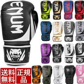 VENUM ベヌム ボクシング グローブ カラー 10oz 16oz メンズ レディース スパーリング Challenger 2.0 Boxing Gloves ブランド 正規品 格闘技 MMA ボクシング キックボクシング 10オンス 16オンス サンドバッグ ミット 大人 自宅 トレーニング 自宅待機