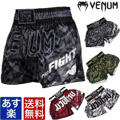 送料無料 VENUM ベヌム VENUM キックパンツ Tecmo Muay Thai Shorts ムエタイパンツ ファイトショーツ ファイトパンツ 正規品 格闘技 MMA UFC ファイトパンツ コンバットショーツ ボクシング キックボクシング ^^ 父の日ギフト 彼氏 父
