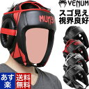 よく見える ヘッドギア プロ 上級者 中級者 メンズ レディース ボクシング オープン フェイス ベヌム Venum Challenge…