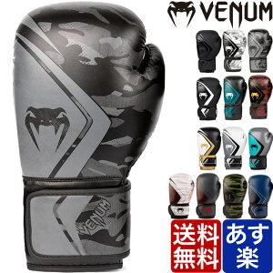 VENUM ベヌム ボクシング グローブ 10oz 16oz メンズ レディース スパーリング Contender 2.0 Defender ブランド 正規品 格闘技 MMA ボクシング キックボクシング 10オンス 16オンス サンドバッグ ミット