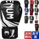 VENUM ベヌム ボクシング グローブ カラー 10oz 16oz メンズ レディース スパーリング Challenger 3.0 Boxing Gloves …