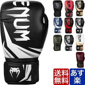 VENUM ベヌム ボクシング グローブ カラー 10oz 16oz メンズ レディース スパーリング Challenger 3.0 Boxing Gloves ブランド 正規品 格闘技 MMA ボクシング キックボクシング 10オンス 16オンス サンドバッグ ミット 大人 送料無料 クリスマス