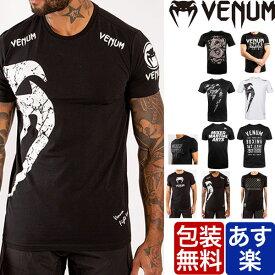VENUM ベヌム Venum Tシャツ 半袖 練習着 普段着 共用 Dragon's Flight TecmoGiant KnockOut Giant ブランド 正規品 格闘技 MMA ボクシング キックボクシング 彼氏 父 男性 旦那 大人