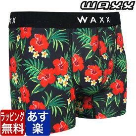 【最大1000円クーポン有】WAXX Hawaii ブラック ワックス ボクサーパンツ メンズ ブランド 正規品 下着 パンツ インナー ローライズ 誕生日 プレゼント ギフト ラッピング 無料 彼氏 父 男性 旦那 大人 速乾