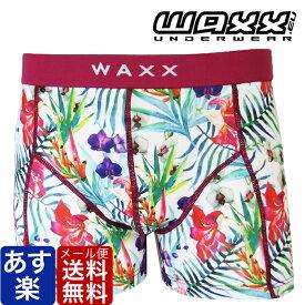 【最大1000円クーポン有】WAXX PANAMA ワックス ボクサーパンツ メンズ ブランド 正規品 下着 パンツ インナー ローライズ 誕生日 プレゼント ギフト ラッピング 無料 彼氏 父 男性 旦那 大人 速乾