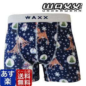 【最大1000円クーポン有】WAXX SNOWMAN ワックス ボクサーパンツ メンズ ブランド 正規品 下着 パンツ インナー ローライズ 誕生日 プレゼント ギフト ラッピング 無料 彼氏 父 男性 旦那 大人 速乾
