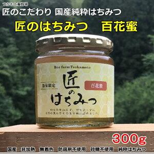 つかもと養蜂場 塚本養蜂場 自然食品 健康食品 はちみつ 完熟純粋蜂蜜 国産 生はちみつ 非加熱 天然はちみつ 純粋はちみつ 生蜂蜜 蜂蜜 ハニー 無添加 無農薬 オーガ