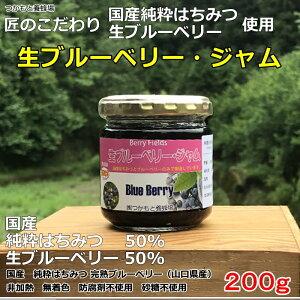 つかもと養蜂場 塚本養蜂場 ブルーベリージャム 健康食品 自然食品 はちみつ 生ブルーベリー・ジャム 完熟純粋蜂蜜 国産完熟ブルーベリー 山口県産 生はちみつ 非加熱 純