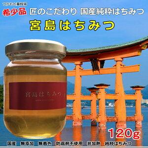 つかもと養蜂場 宮島 世界遺産 希少品 健康 自然食品 健康食品 はちみつ 完熟純粋蜂蜜 国産 生はちみつ 非加熱 天然はちみつ 純粋はちみつ 蜂蜜 ハニー 無添加 無農