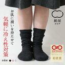 送料無料 靴下 重ね履き リブ編み 4足セット レディース 女性用 くつした ソックス シルク 綿 温活 冷え取り 絹屋 日本製 ギフト プレ…