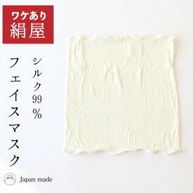 訳アリ シルクフェイスマスク おやすみマスク 絹 シルク 快眠 安眠 絹屋 日本製 訳あり