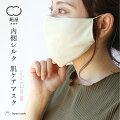 【50代女性】肌荒れがひどい人に!肌にやさしくおしゃれなマスクは?