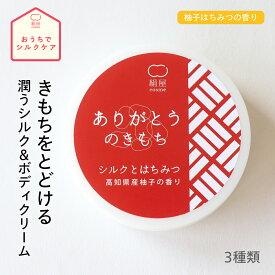 きもちをとどける ハンド & ボディクリーム シルク はちみつ 柚子 の 香り 美容 コスメ 天然由来 ハンドクリーム 顔 肌 絹屋 日本製 ギフト プレゼント 母の日