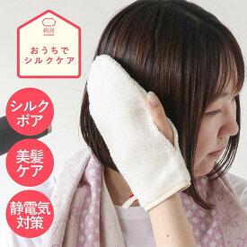 絹 ヘア ドライ 手袋 シルク グローブ 美髪 さらさら キューティクル 美容 コスメ 保湿 潤う しっとり 天然素材 絹屋 日本製 ギフト プレゼント