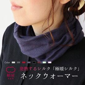 ネックウォーマー レディース メンズ 薄手 シルク 100% 綿 日本製 スヌード マフラー 首 寒い 絹屋 チクチクしない アトピー 極暖シルク プレゼント ギフト