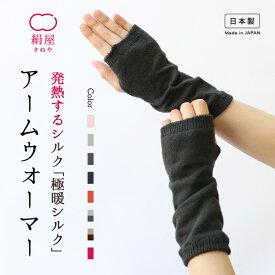 極暖 シルク 親指穴付き アームウォーマー レディース 女性用 手袋 ハンドウォーマー 温活 冷え取り 絹 絹屋 日本製 ギフト プレゼント