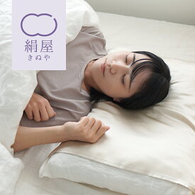 まくらカバー 潤肌髪 シルク 100% 枕 カバー 絹 美容 天然素材 睡眠 安眠 快眠 絹屋 日本製 ギフト プレゼント
