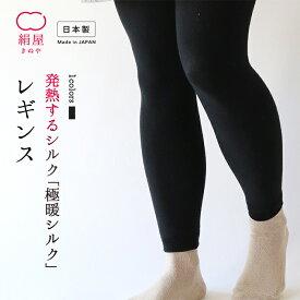 送料無料 極暖 シルク レギンス レディース 女性用 靴下 温活 冷え取り 絹 シルク 絹屋 日本製 ギフト プレゼント