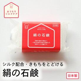 絹の石鹸 無香料 柚子はちみつ せっけん 石けん 美容 コスメ 天然由来 無添加 絹 シルク 無添加 絹屋 日本製 ギフト プレゼント