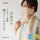 送料無料 接触冷感 抗菌 麻 マスク ストール 新柄 日本製 伝統 linen uv 紫外線 熱中症 ウイルス 対策 ギフト プレゼント
